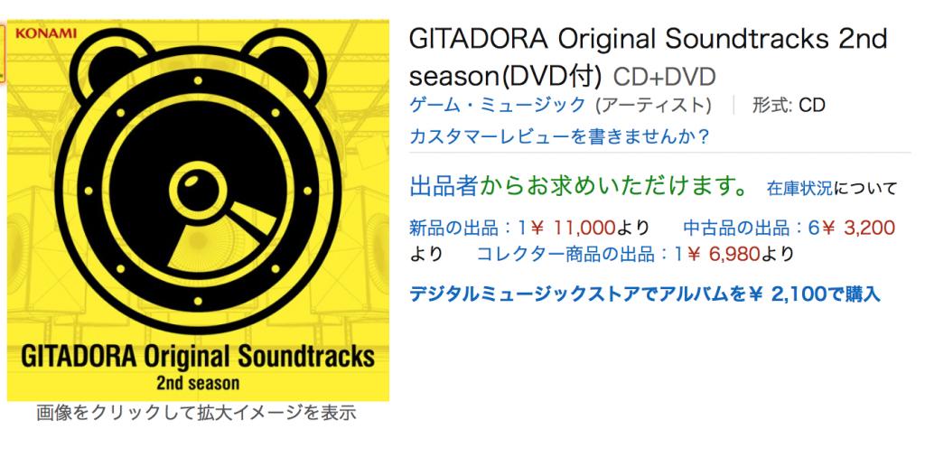 GITADORA1 のコピー