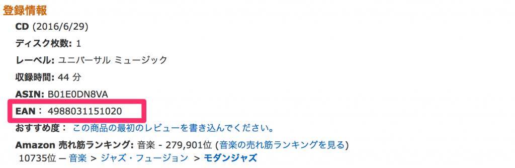 アマゾン___ビル・エヴァンス___アローン_2_-_Amazon_co_jp_ミュージック