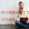 完全在宅の電脳せどりツールで月収30万円達成した方法を大公開!