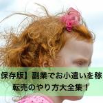 【保存版】副業でお小遣いを稼ぐ転売のやり方大全集!