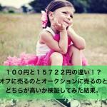100円と15722円の違いに!?ブックオフに売るのとオークションに売るのとでは、どちらが高いか検証してみた結果。