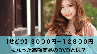 【せどり】3000円→12800円になった高額商品のDVDとは?
