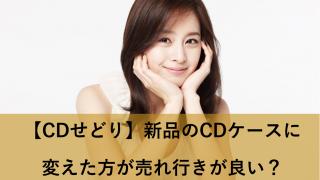 【CDせどり】新品のCDケースに変えた方が売れ行きが良い?