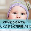 CDせどりのみでも、果たして月収20万円稼げるのか?