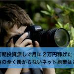 初期投資無しで月に2万円稼げた!初期費用の全く掛からないネット副業はこれだ!
