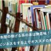 本屋の稼げる系の本は無意味!ネットビジネスをする上でオススメの本とは?