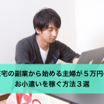 在宅の副業から始める主婦が5万円のお小遣いを稼ぐ方法3選