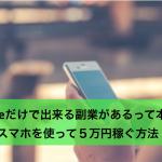 iPhoneだけで出来る副業があるって本当!?スマホを使って5万円稼ぐ方法!