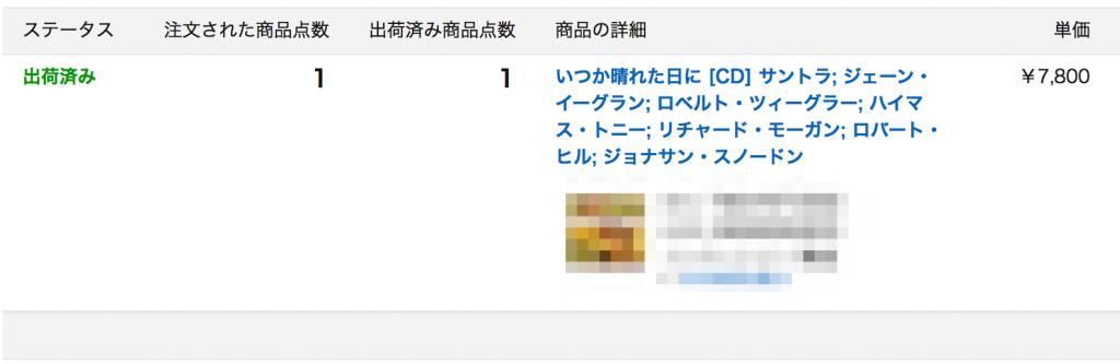 https___sellercentral_amazon_co_jp_hz_orders_details__encoding_utf8_orderid_503-4759261-8087023_ref__ag_orddet_cont_myo