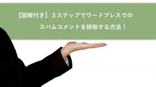 【図解付き】3ステップでワードプレスでのスパムコメントを排除する方法!