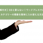 【図解付き】5分と要らない!ワードプレスでのカテゴリーの順番を簡単に変更する方法!