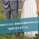 【貯金はするな】結婚式の費用を貯めるのは結婚生活を遠ざける。