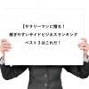 【サラリーマンに贈る!】稼ぎやすいサイドビジネスランキングベスト3はこれだ!