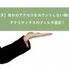 【図解付き】自分のアクセスをカウントしない様にするアナリティクスのフィルタ設定!