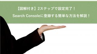 【図解付き】2ステップで設定完了!Search Consoleに登録する簡単な方法を解説!
