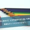 【初心者向け】5万円程度のお小遣いを稼ぐ最適なネットビジネスとは?