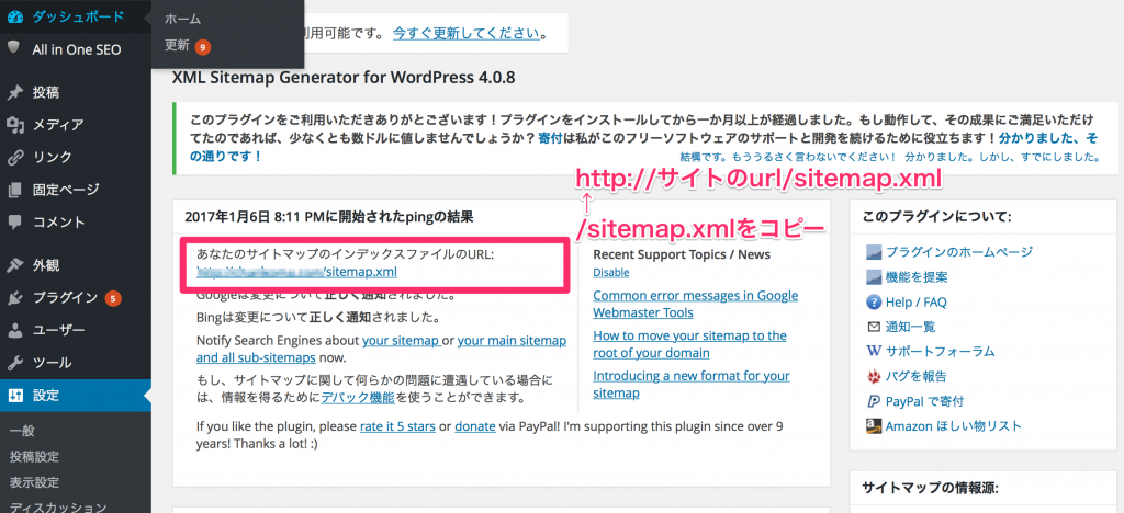 xml sitemapを入れたらアクセス数が3倍に xml sitemapの設定方法を