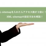 【XML-sitemapを入れたらアクセス数が3倍に!】XML-sitemapの設定方法を解説!
