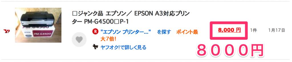 「エプソン_プリンター_ジャンク品」の平均価格は3_573円|ヤフオクなどのオークション情報が満載