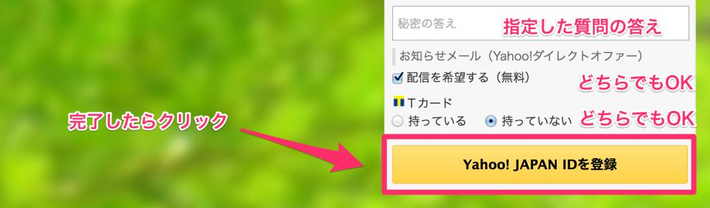 Yahoo__JAPAN_ID登録_-_Yahoo__JAPAN_3