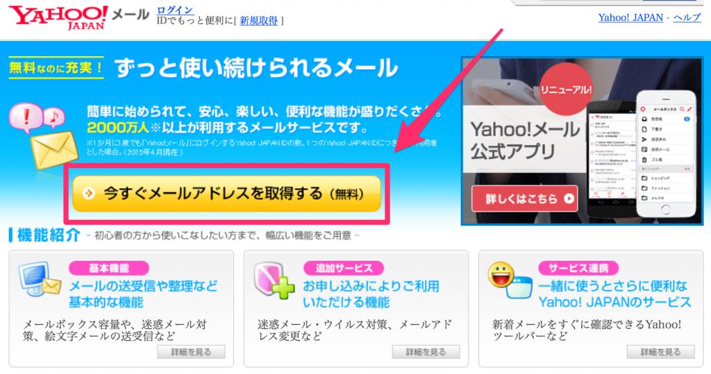 Yahoo_メール_-_無料なのに充実! ずっと使い続けられるメール
