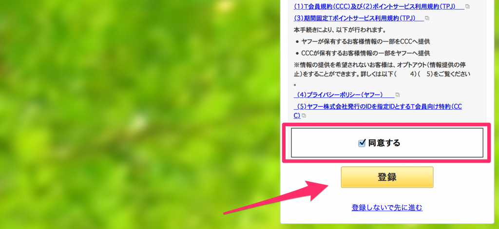 Yahoo__JAPAN_ID登録_-_Yahoo__JAPAN_1