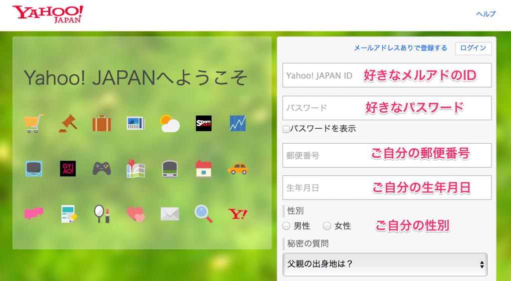 Yahoo__JAPAN_ID登録_-_Yahoo__JAPAN_2