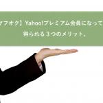 【ヤフオク】Yahoo!プレミアム会員になって得られる3つのメリット。