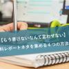 【もう書けないなんて言わせない】無料レポートネタを集める4つの方法。