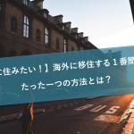 【海外に住みたい!】海外に住む為に1番簡単なたった一つの方法とは?