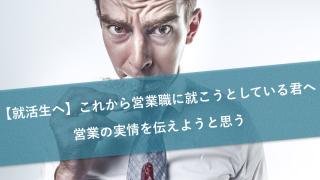【就活生へ】これから営業職に就こうとしている君へ。経験者が営業の実情を伝えようと思う