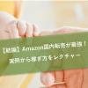 【結論】Amazon国内転売が最強!実例から稼ぎ方をレクチャー