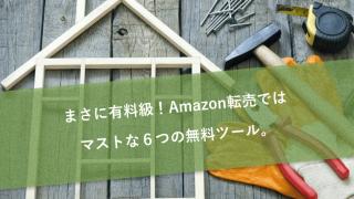まさに有料級!Amazon転売ではマストな6つの無料ツール。