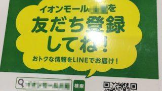 イオンモールにあるLINE登録の広告を見て驚愕した
