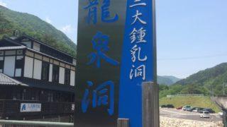 日本三大鍾乳洞の龍泉洞へ観光したら、ジブリの世界が目の前に。