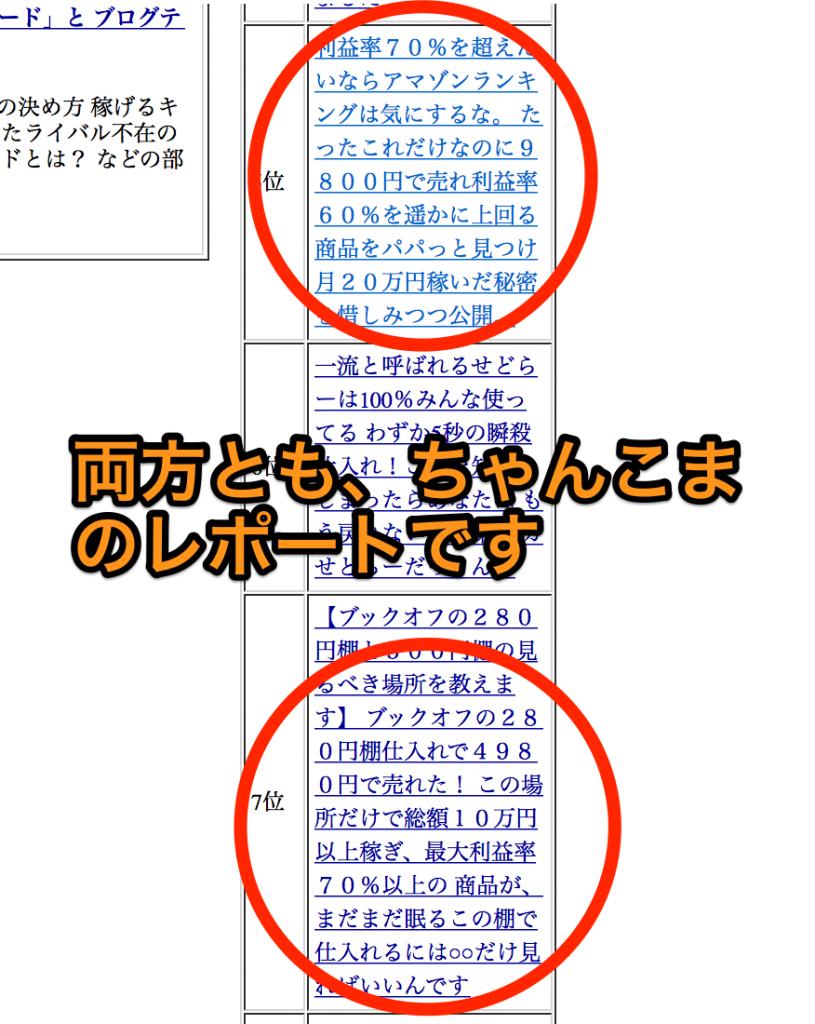 スクリーンショット_2016-08-02_14_23_47