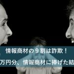 情報商材の9割は詐欺!10万円分、情報商材に捧げた結果。