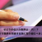せどりの収入の限界は○○円!?せどりで限界を突破する為に取り組むべきこと。