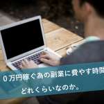 月20万円稼ぐ為の副業に費やす時間はどれくらいなのか。