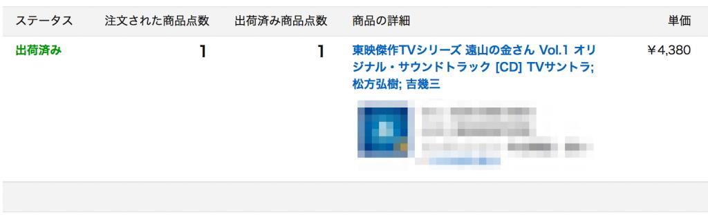 https___sellercentral_amazon_co_jp_hz_orders_details__encoding_utf8_orderid_503-0697095-4226239_ref__ag_orddet_cont_myo