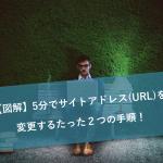 【図解】5分でサイトアドレス(URL)を変更するたった2つの手順!ワードプレス設定