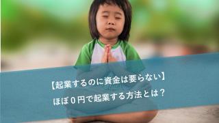 【起業するのに資金は要らない】ほぼ0円で起業する方法とは?