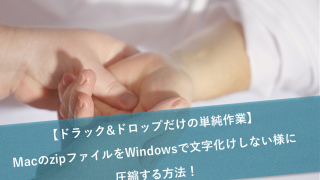 【ドラック&ドロップだけ】MacのzipファイルをWindowsで文字化けしない様に圧縮する方法!