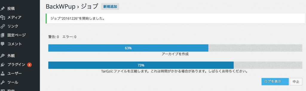%e3%82%b9%e3%82%af%e3%83%aa%e3%83%bc%e3%83%b3%e3%82%b7%e3%83%a7%e3%83%83%e3%83%88-2016-12-26-23-39-17