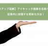 【2ステップ図解】アイキャッチ画像を自動で記事内に投稿する簡単な方法!