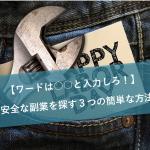 【ワードは○○と入力しろ!】安全な副業を探す3つの簡単な方法!