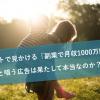 ネットで見かける「副業で月収1000万円」と唱う広告は果たして本当なのか?