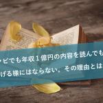 クビでも年収1億円の内容を読んでも稼げる様にはならない。その理由とは?