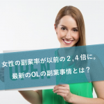 女性の副業率が以前の2,4倍に。最新のOLの副業事情とは?