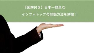 【図解付き】日本一簡単なインフォトップの登録方法を解説!
